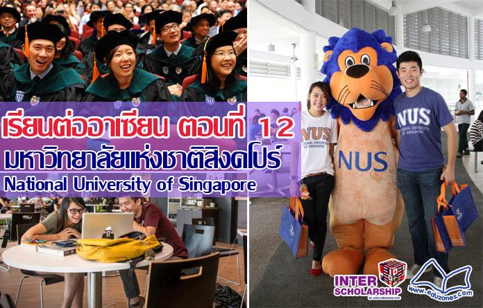 nus ngs coursework portal