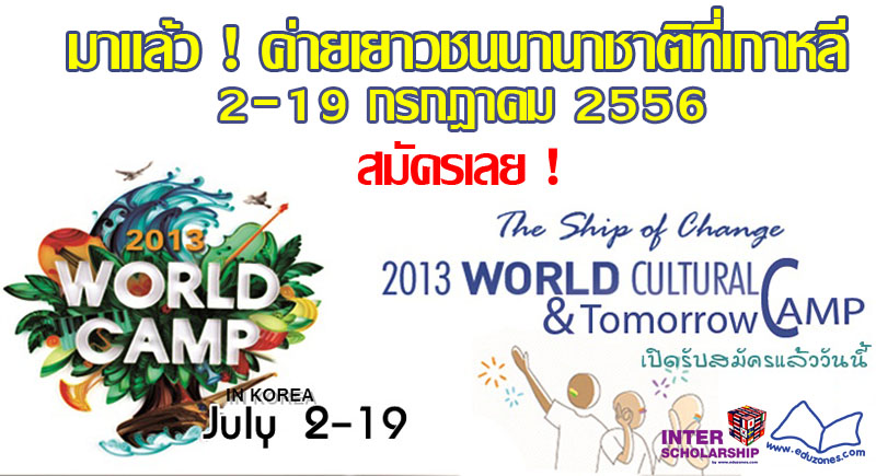 2013 IYF World Camp Kore